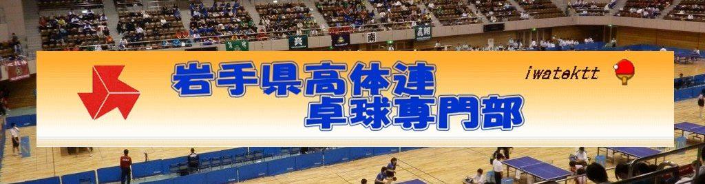 岩手県高体連卓球専門部